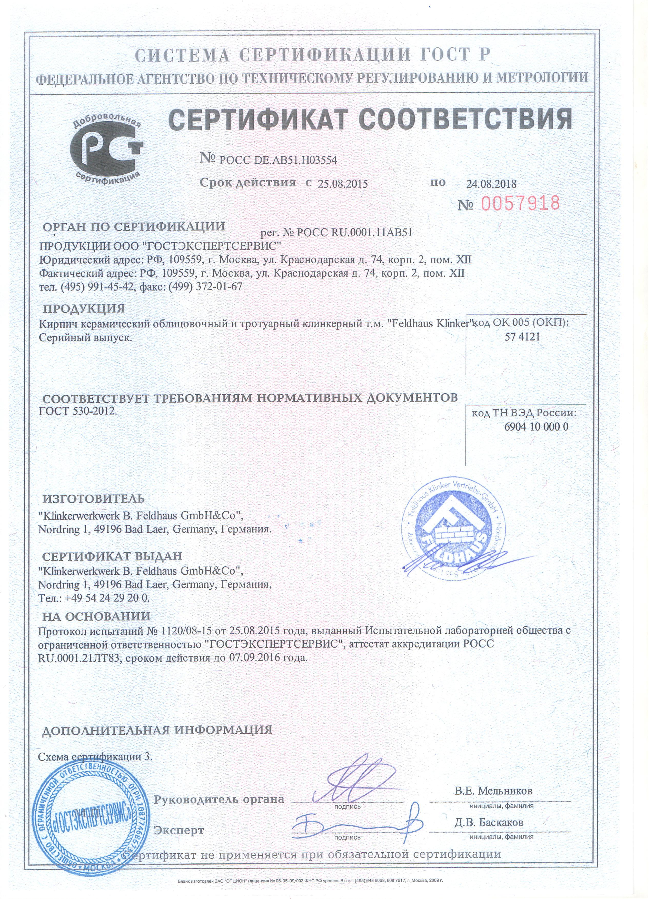 Новый сертификат skf гост внииметмаш сертификация