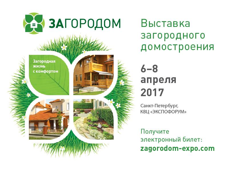 Zagorodom_17_800x600-01.jpg