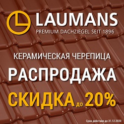 Laumans sale (1).jpg