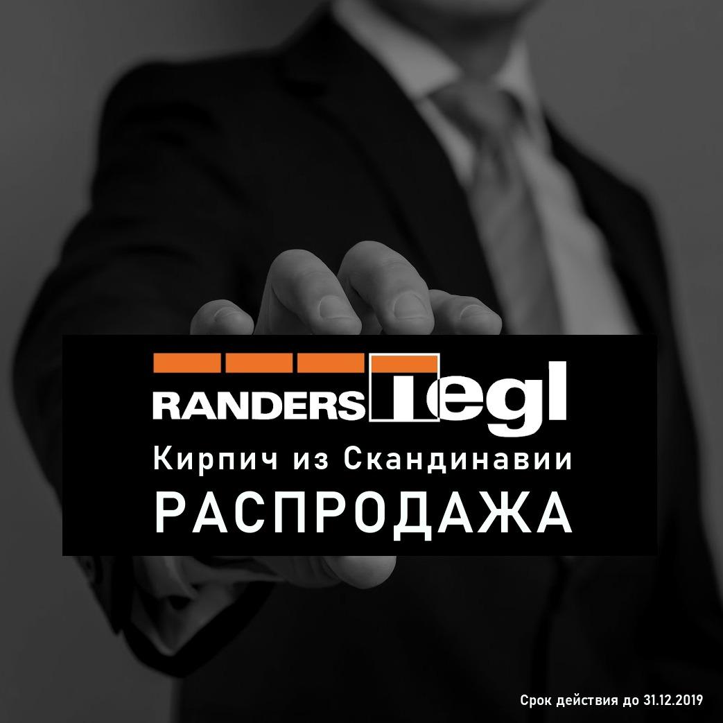 Randers sale (1).JPG